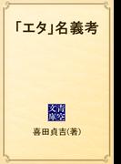 「エタ」名義考(青空文庫)