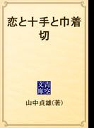 恋と十手と巾着切(青空文庫)