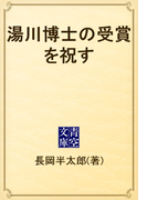 湯川博士の受賞を祝す(青空文庫)
