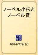 ノーベル小伝とノーベル賞(青空文庫)