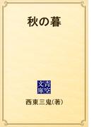 秋の暮(青空文庫)
