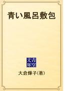 青い風呂敷包(青空文庫)