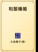 和製椿姫(青空文庫)