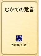 むかでの跫音(青空文庫)