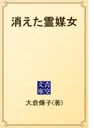 消えた霊媒女(青空文庫)
