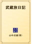 武蔵旅日記(青空文庫)