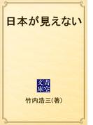 日本が見えない(青空文庫)