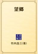 望郷(青空文庫)