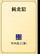 鈍走記(青空文庫)