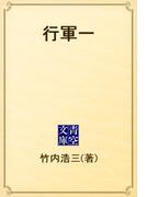 行軍一(青空文庫)