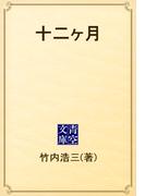 十二ヶ月(青空文庫)