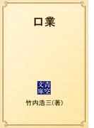 口業(青空文庫)