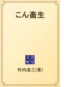 こん畜生(青空文庫)