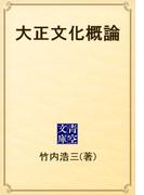 大正文化概論(青空文庫)