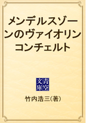 メンデルスゾーンのヴァイオリンコンチェルト(青空文庫)