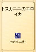 トスカニニのエロイカ(青空文庫)