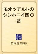 モオツアルトのシンホニイ四〇番(青空文庫)