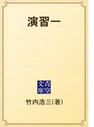 演習一(青空文庫)