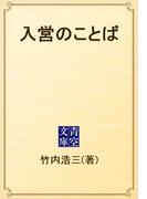 入営のことば(青空文庫)