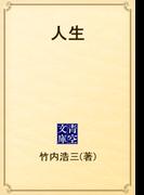 人生(青空文庫)
