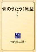 骨のうたう(原型)(青空文庫)