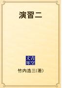 演習二(青空文庫)