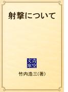 射撃について(青空文庫)