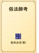 俗法師考(青空文庫)