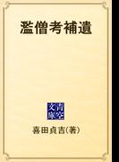 濫僧考補遺(青空文庫)