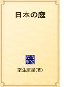 日本の庭(青空文庫)