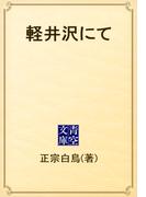 軽井沢にて(青空文庫)