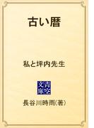 古い暦 私と坪内先生(青空文庫)