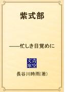 紫式部 ――忙しき目覚めに(青空文庫)