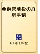 金解禁前後の経済事情(青空文庫)