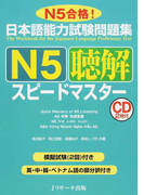 日本語能力試験問題集N5聴解スピードマスター N5合格!