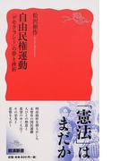 自由民権運動 〈デモクラシー〉の夢と挫折 (岩波新書 新赤版)(岩波新書 新赤版)