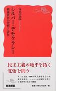 シルバー・デモクラシー 戦後世代の覚悟と責任 (岩波新書 新赤版)(岩波新書 新赤版)