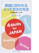 英語に好かれるとっておきの方法 4技能を身につける (岩波ジュニア新書)(岩波ジュニア新書)