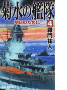 菊水の艦隊 4 明日のために (RYU NOVELS)