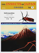 日本の昆虫 Vol.7 ニセマイコガ科