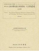 日本科學技術古典籍資料 影印 天文學篇10 貞享觧 (近世歴史資料集成)