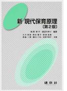 新現代保育原理 第2版