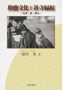 放鷹文化と社寺縁起 白鳥・鷹・鍛冶