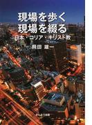 現場を歩く、現場を綴る 日本・コリア・キリスト教