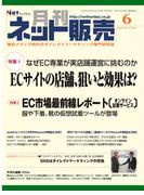 月刊ネット販売 2016年6月号