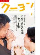 月刊 クーヨン 2016年7月号