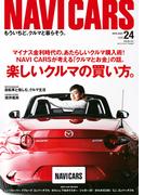 NAVI CARS Vol.24
