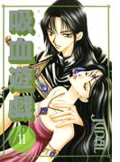 【11-15セット】吸血遊戯<ヴァンパイア・ゲーム>(WINGS COMICS(ウィングスコミックス))