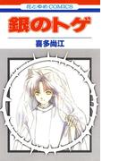 【全1-5セット】銀のトゲ(花とゆめコミックス)