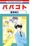 【全1-2セット】パパゴト(花とゆめコミックス)